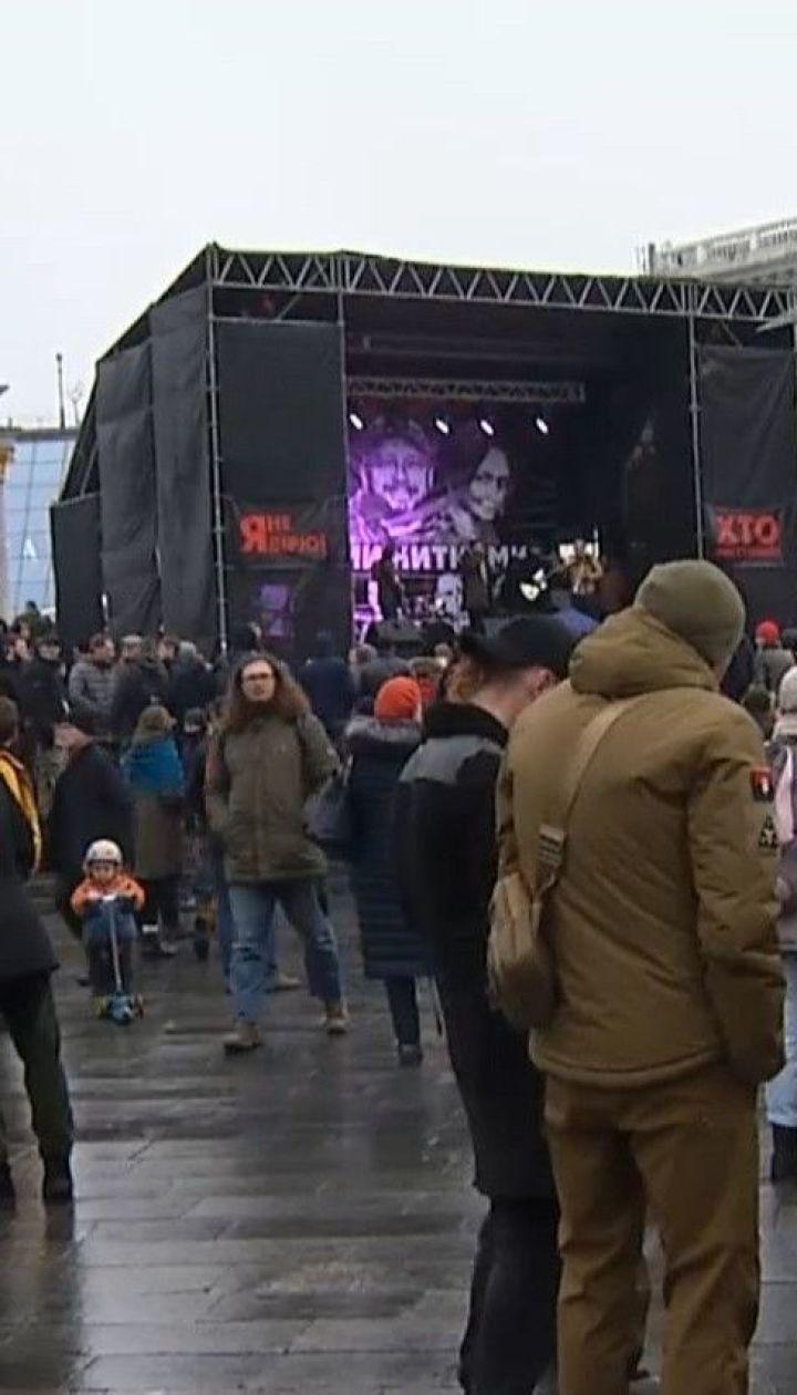Музиканти і небайдужі кияни провели музичний марафон на підтримку підозрюваних у справі Шеремета