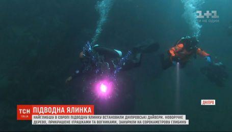 Самую глубокую в Европе подводную елку установили днепровские дайверы