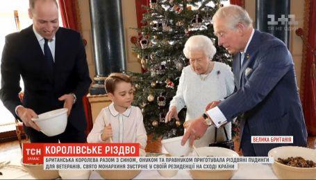 Рождество по-королевски: сразу четыре поколения британских монархов приготовили праздничные пудинги