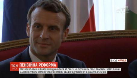 Президент Франции пообещал отказаться от пенсии