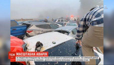 В США на шоссе столкнулись сразу 63 авто, есть раненые
