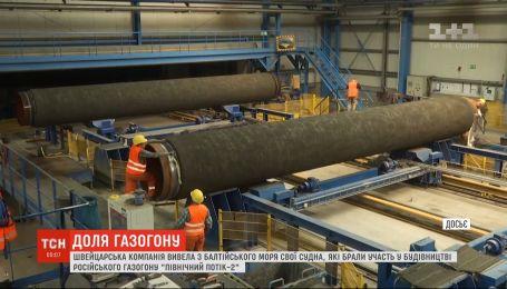 Швейцарская компания вывела из Балтийского моря судна, которые прокладывали российский газопровод