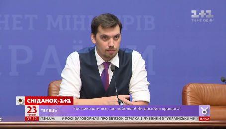 Прем'єр-міністр Олексій Гончарук розказав, як зміняться суми в платіжках – економічні новини