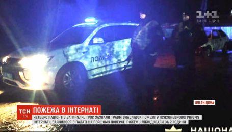 На Луганщині у психоневрологічному інтернаті сталася пожежа, є загиблі