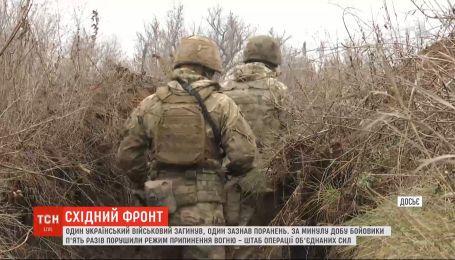 За добу бойовики п'ять разів порушили режим припинення вогню - штаб ООС