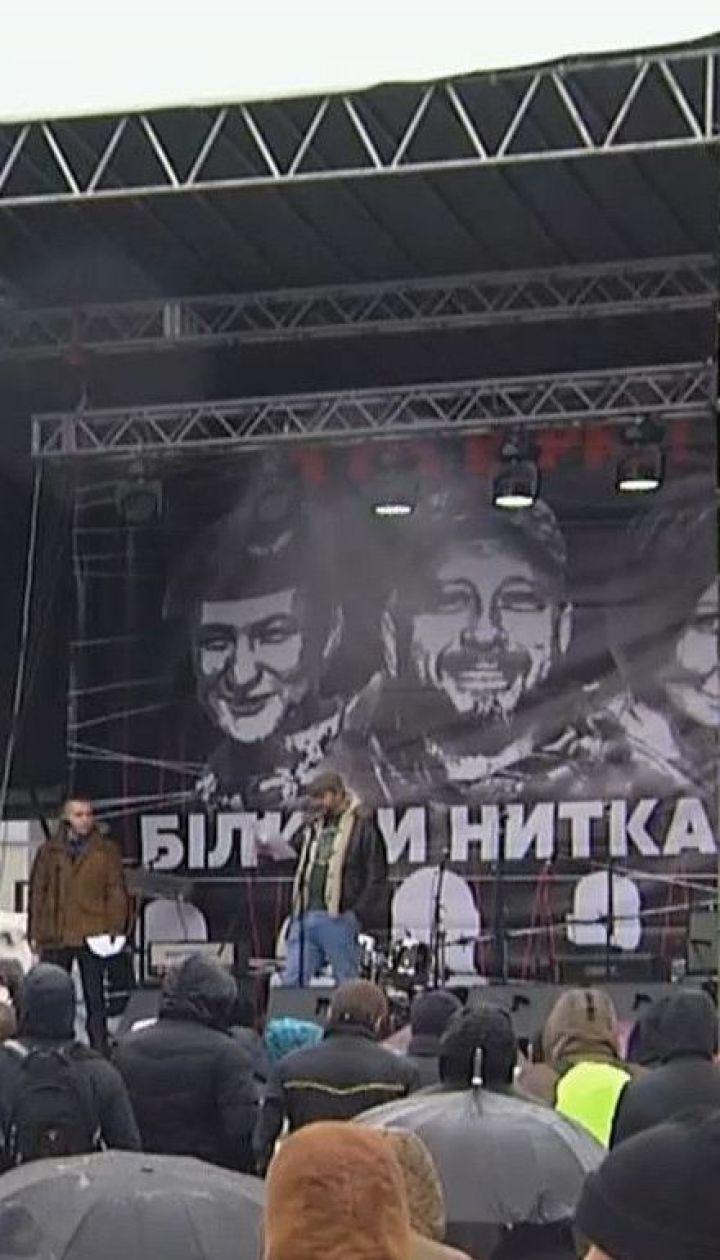 У столиці провели музичний марафон на підтримку підозрюваних у справі вбивства Шеремета