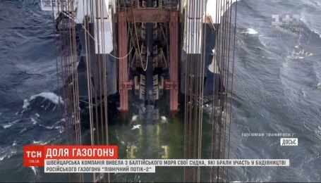 Швейцарская фирма приостановили участие в строительстве российского газопровода