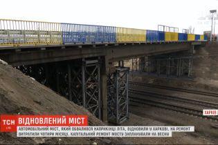 Відновлена переправа: у Харкові відкрили міст, який обвалився наприкінці літа