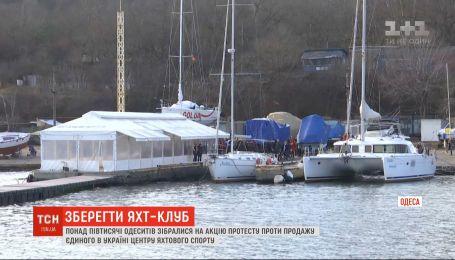 Более полутысячи одесситов призвали власти сохранить единственный в Украине центр яхтенного спорта