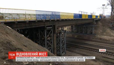 Восстановленная переправа: в Харькове открыли мост, который рухнул в конце лета