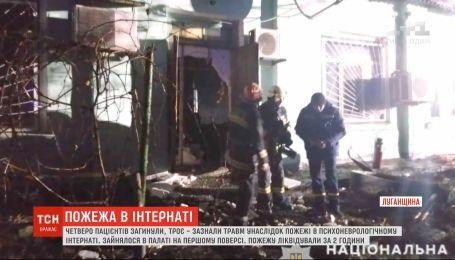 4 пациента психоневрологического интерната в Луганской области погибли в результате пожара