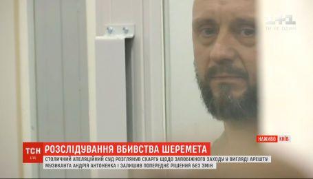 Апелляционный суд оставил Андрея Антоненко под стражей до 8 февраля 2020 года