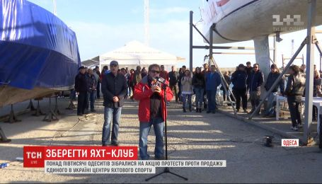 Сотни одесситов требовали не продавать единственный в Украине детский яхт-клуб