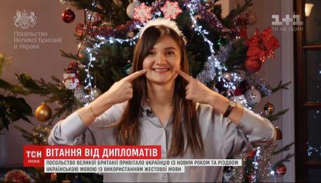 Британские дипломаты записали для украинцев особое поздравление с новогодними праздниками