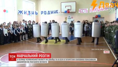 У школі Челябінської області спецпризначенці показали 5-класникам, як розганяти мітинги
