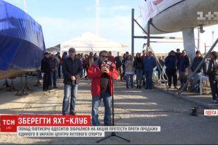 Сотні одеситів вимагали не продавати єдиний в Україні дитячий яхт-клуб