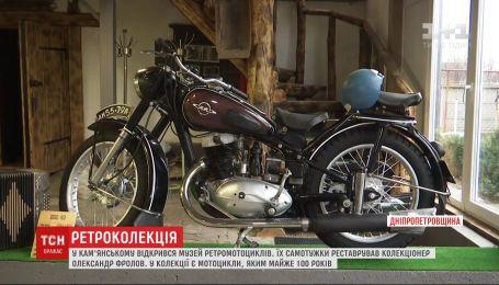 Музей ретромотоциклів відкрили на Дніпропетровщині: деяким експонатам майже сто років