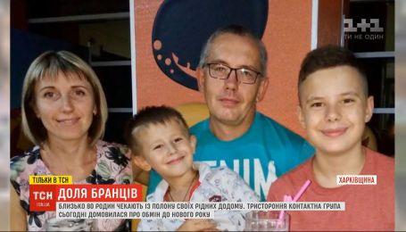 """Около 80 семей ждут возвращения родных из плена """"ЛДНР"""""""
