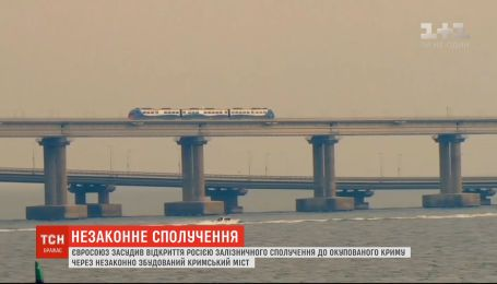 Брюссель та Київ засудили відкриття Росією залізничного сполучення до окупованого Криму
