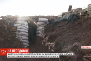 Тайный бункер боевиков раскопали украинские армейцы на Светлодарской дуге