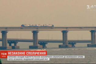 Брюссель и Киев осудили открытие Россией железнодорожного сообщения в оккупированный Крыму