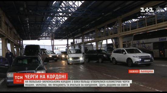 Черги на кордоні з Польщею почали меншати: як вдалося прискорити перетин