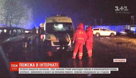 Полиция открыла два криминальных производства по факту пожара в интернате Луганской области