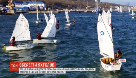 Активисты и спортсмены выступили против продажи имущества Черноморского яхт-клуба