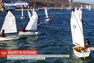 Активісти та спортсмени виступили проти продажу майна Чорноморського яхт-клубу