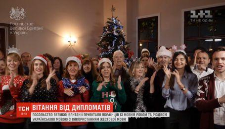 Посольство Великобритании сняло новогодние поздравления на украинском и жестовом языках