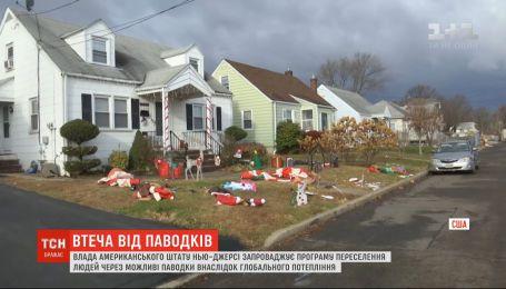 У Нью-Джерсі місцевих переконують продати свої будинки і переїхати подалі від океану