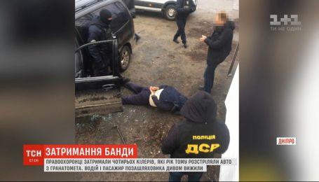 У Дніпрі затримали банду кілерів, які рік тому розстріляли позашляховик з гранатомета