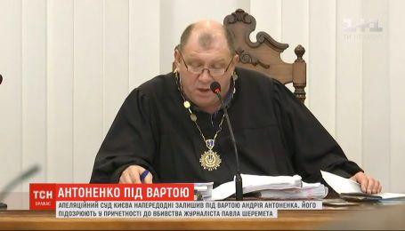 Апелляционный суд еще два месяца оставил за решеткой Андрея Антоненко