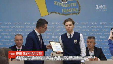 Найкращого юного журналіста обрали у столиці