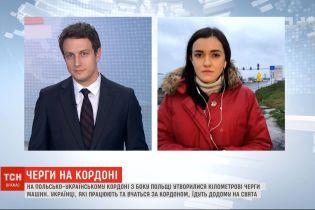 Черги на українсько-польському кордоні поступово зменшуються