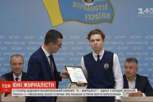 Лучшего юного журналиста выбрали в столице