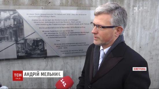 У Берліні відкрили пам'ятку на місці колишнього посольства УНР