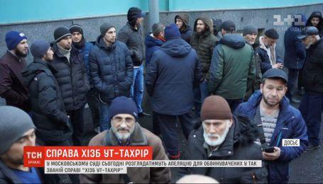 Апеляції на вироки кримським татарам розпочинають розглядати у Московському суді