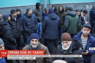 Апелляции на приговоры крымским татарам начинают рассматривать в Московском суде