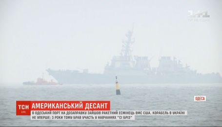 Американский ракетный эсминец вошел сегодня в Одессу