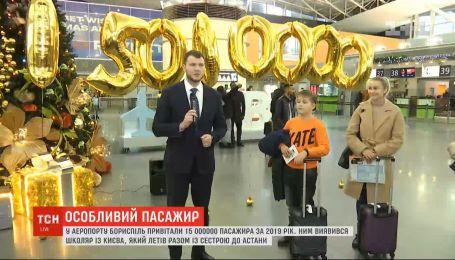 """В аеропорту """"Бориспіль"""" привітали 15-мільйонного за цей рік пасажира"""