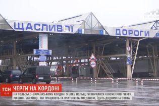 Майже чотири доби на українсько-польському кордоні відбувався транспортний колапс