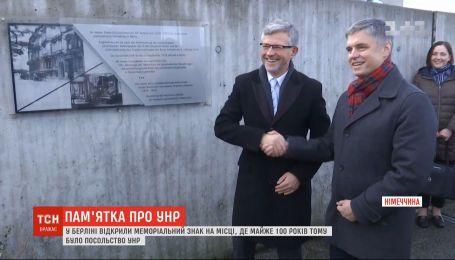 В Берлине открыли мемориальный знак на месте, где когда-то стояло посольство УНР в Германии