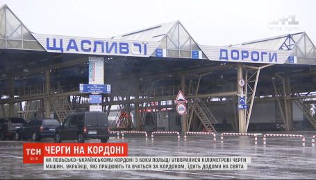 Почти четверо суток на украинско-польской границе происходил транспортный коллапс