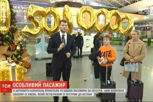 """В аэропорту """"Борисполь"""" поздравили 15-миллионного за этот год пассажира"""