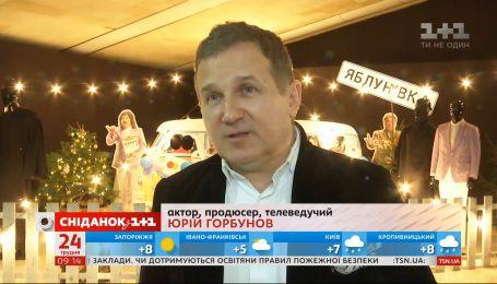 """У Києві презентували другу частину комедії """"Скажене весілля"""""""