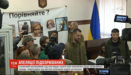 Найбільшу залу Апеляційного суду Києва вщент заповнили прихильники Юлії Кузьменко