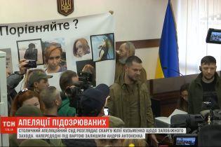 Самый большой зал Апелляционного суда Киева полностью заполнили сторонники Юлии Кузьменко