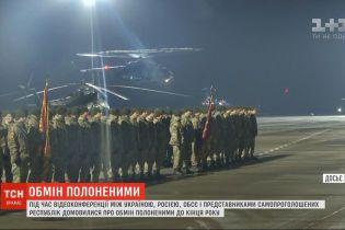"""Украина ожидает возвращения более 70 человек из плена """"ЛДНР"""""""