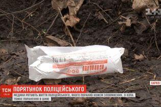 Врачи пытаются спасти копа, которого в Харькове тяжело ранил преступник